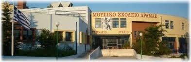 ΜΟΥΣΙΚΟ ΣΧΟΛΕΙΟ ΔΡΑΜΑΣ